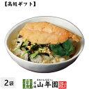 【高級 ギフト】炙り河豚(フグ)茶漬け×2袋セット 送料無料...