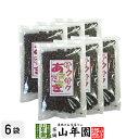 あずき 小豆 サクサクあずき 130g×6袋セット 送料無料...