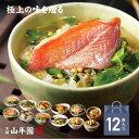 【高級 ギフト】【高級お茶漬けセット】(12種類)金目鯛、炙...
