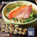 【高級 父の日 ギフト】【高級お茶漬けセット】(全16種類セット)金目鯛、炙り河豚、蛤、鮭、鰻、磯海苔、焼海老、蜆…
