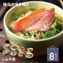 【高級 ギフト】【高級お茶漬けセット】(8種類セット)金目鯛...