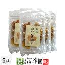 みかん甘納豆 80g×6袋藻塩使用でほんのり塩味 健康 送料無料 ダイエット ギフト プレゼント お中元 御中元 プチギフト お茶 内祝い 2020 早割