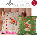 【ART de LYS】 Alice in Wonderland 8715L Hearts Rabbit クッションカバー (50cm角) 【送料無料】【あす楽】【HLS_DU】【RCP】