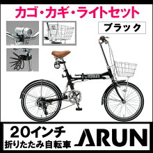OTOMO(RAYCHELL)ARUN(アラン)20インチ折りたたみ自転車リアサスペンション・6段変速ギア・カゴ付き・カギ・LEDライト付きMSB-206AS選べる4色(ブラック・ホワイト・ネイビー・ブラウン)
