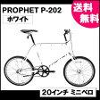 PROPHET プロフェト 20インチ ミニベロ 自転車 クロモリフレーム P-202 【ホワイト】【RCP】