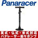 【パナレーサー】楽々ポンプ BFP-PSAB2 フロアポンプ 英式 米式 仏式 対応 Panasonic パナソニック Panaracer BFP-PSAB2 ...