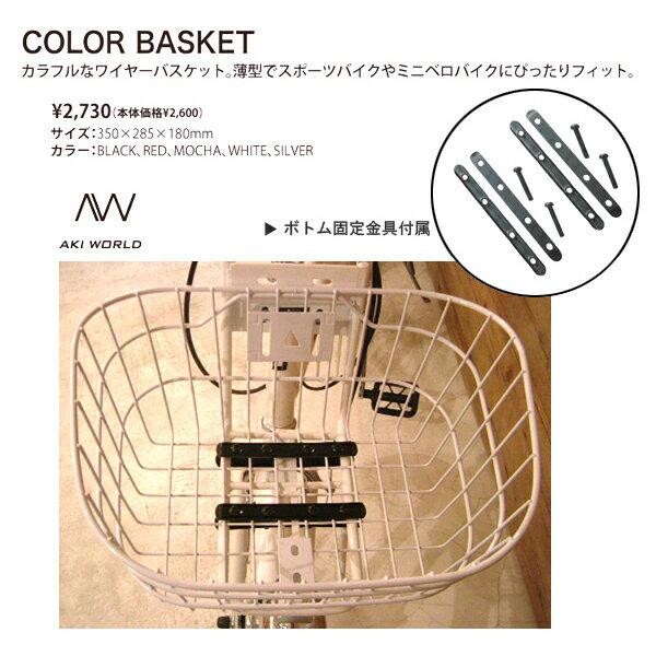 自転車の クロス 自転車 カゴ : Color Basket