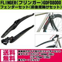 自転車用泥除け(ドロヨケ)細身のタイヤ向けフェンダーセット(前後泥よけセット)自転車用FLINGERSW-663FRGDF08000クロスバイク26インチ700c細身のタイヤ向け前後泥よけセット