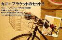 【自転車に同梱不可】 クロスバイク・マウンテンバイク用カゴ 簡単取り付け超便利!使わない時取り外し可能!ハンドル部に取り付けだからフロントキャリア不要! STB...