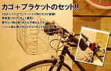 【自転車に同梱不可】 クロスバイク・マウンテンバイク用カゴ 簡単取り付け超便利!使わない時取り外し可能!ハンドル部に取り付けだからフロントキャリア不要! STB-220カゴ+SW-