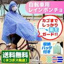【ネコポス送料無料】自転車 レインポンチョ 合羽 カ