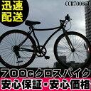 700cクロスバイク 送料無料 軽量 自転車 おすすめ ATB おしゃれ 700c ディープリム おすすめ フレームサイズ460mm クロスバイク 自転車 じてんしゃ CCR7006CT メンズ レディース 安心保証 人気 おすすめ 激安【RCP】