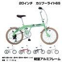 【1/20対象自転車ポイント10倍】折りたたみ自転車 軽量 ...