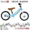 【送料無料】【トレーニングバイク】CHIBICLE 12インチ キッズバイク バランスバイク ブレー...