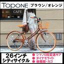 TOPONE(トップワン)26インチシティサイクルシマノ6段変速ギア/ダイナモライト/後輪錠/ワンタッチカゴが標準装備!!KLP266-17-BR/ORブラウン/オレンジ