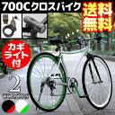 自転車 700cクロスバイク カギ・ライト・セット 送料無料...