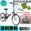 【送料無料】【カゴセット】折りたたみ自転車 20インチ 軽量...