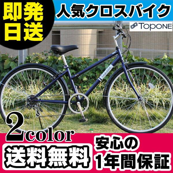 自転車 クロスバイク おすすめ 27インチ 自転車 27インチ 泥除け おすすめ 自転車 TOPONE トップワン 27インチ クロスバイク シマノ6段変速ギア CR276-09 自転車 シティサイクル 自転車 人気クロスバイク 泥除け 自転車