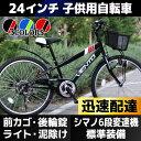 【自転車大】24インチ子供用自転車 マウンテンバイク風 前か...