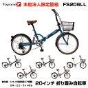 【法人様専用】【送料無料】 折りたたみ自転車 20インチ 軽...