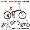 【法人様専用】【送料無料】 自転車 折りたたみ 20インチ ...