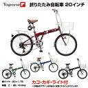 折りたたみ自転車 軽量 コンパクト 20インチ 折り畳み自転...