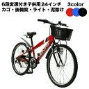【送料無料】24インチ子供用自転車 マウンテンバイク風 前か...