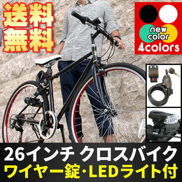 自転車26インチクロスバイク ... : 自転車 26インチ 身長 : 自転車の