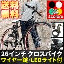 【送料無料】クロスバイク 26インチ 自転車 軽量 スポーツ...