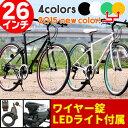 【1/20までのSALE価格】クロスバイク26インチ