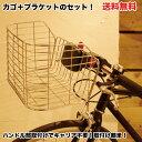 【自転車に同梱不可】 クロスバイク・マウンテンバイク用カゴ ...