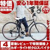 【4/30までの激安価格】着後レビューで!クロスバイク26インチクロスバイク 26インチ  自転車 軽量 スポーツバイク シティサイクルTOPONE(トップワン) 26インチ クロ