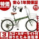 折りたたみ自転車 20インチ 軽量 おすすめ コンパクト 折り畳み自転車 TOPONE トップワン