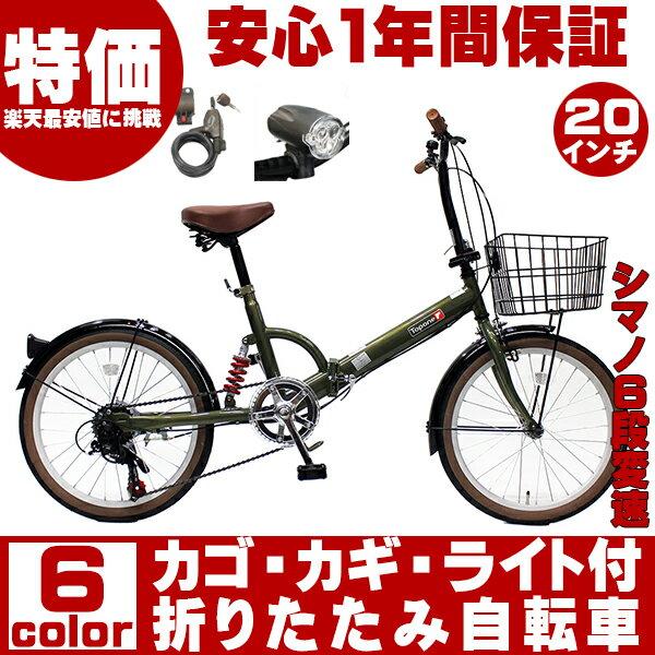 TOPONE20インチ折りたたみ自転車 ...