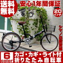 折りたたみ自転車 20インチ 軽量 コンパクト 送料無料 折り畳み 超軽量リアサスペンション 6段変