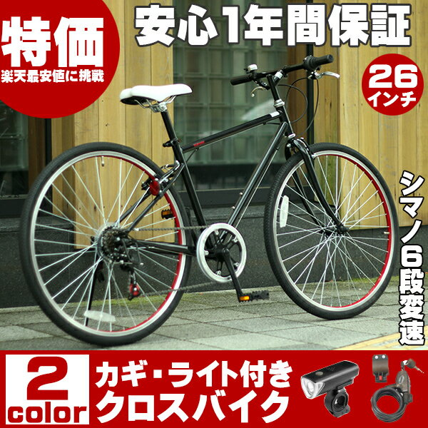 ワン)26インチクロスバイク ...