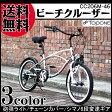 【送料無料】ビーチクルーザー 20インチ シマノ6段変速 ミニベロ 小径自転車 極太タイヤ TOPONE トップワン チェーンカバー 自転車 CC206M-46
