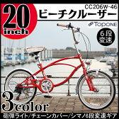 ビーチクルーザー 20インチ シマノ6段変速 ミニベロ 小径自転車 TOPONE トップワン チェーンカバー 自転車 CC206W-46-