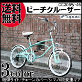【送料無料】ビーチクルーザー 20インチ シマノ6段変速 ミニベロ 小径自転車 TOPONE トップワン チェーンカバー 自転車 CC206W-46-
