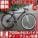 【6/28までのSALE価格】送料無料 クロスバイク 700c おすすめ
