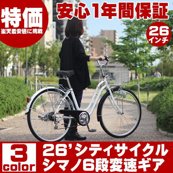 自転車の 自転車 楽天 ママチャリ : 自転車 軽快車 ママチャリ ...