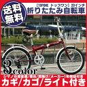 【送料無料】 自転車 折りたたみ 20インチ 軽量 自転車 ...