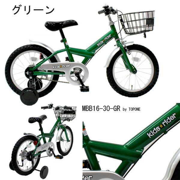 自転車の 自転車 補助輪 : サイクル)16インチカゴ・補助 ...