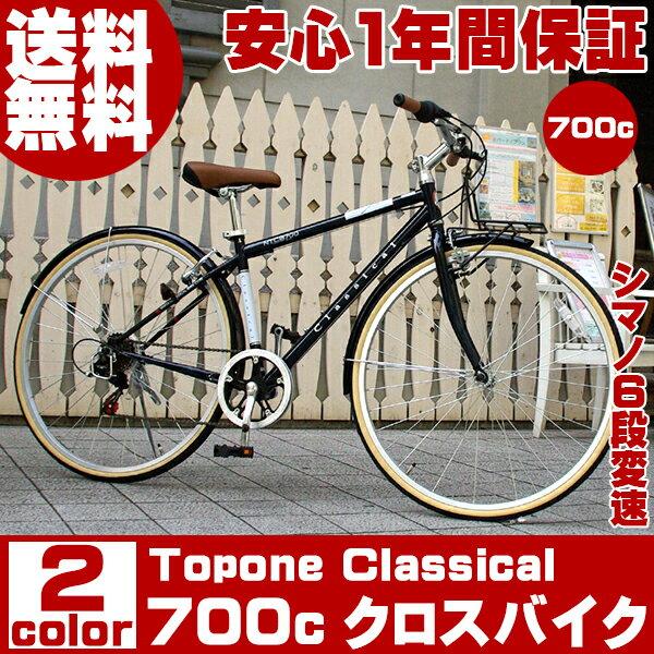 ... クロスバイク自転車人気自転車