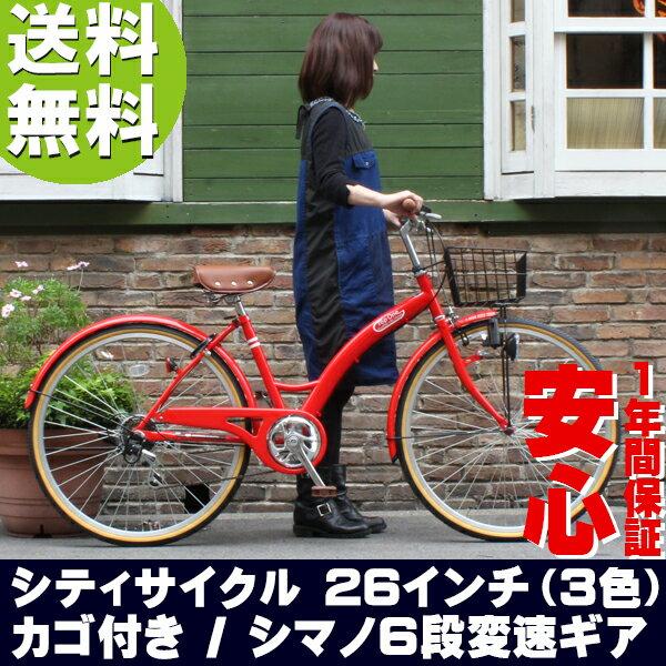 自転車の 自転車 楽天 ママチャリ : ... ママチャリ26インチ一般自転車T