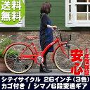 自転車 26インチ シティサイクル シマノ6段変速ギア カゴ...