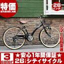 ★楽天ランキング 1位受賞商品★ 自転車 26インチ 軽快車...