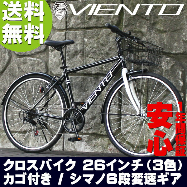 クロスバイク泥除け付き自転車 ...