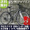 クロスバイク 26インチ 自転車 カゴ付