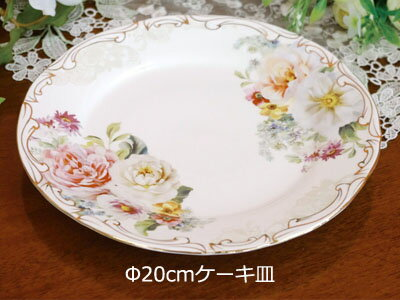 薔薇のディッシュプレート20cm皿ケーキ皿デザートプレートサラダ皿取り皿ケーキプレートファインチャイ